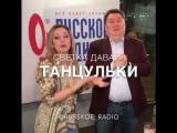 Алла Довлатова и Булад Субанов! Светка, давай!