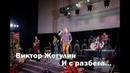 Виктор Жегулин - И с разбега