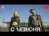 Дублированный трейлер фильма «Мир будущего»