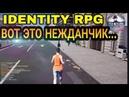 IDENTITY RPG online mmo прохождение Town Square Трейлер Неожиданный поворот