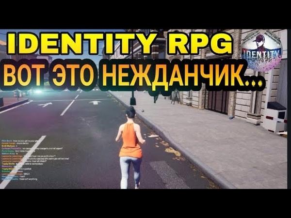 IDENTITY RPG online,mmo,прохождение, Town Square, Трейлер - Неожиданный поворот..