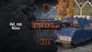 EpicBattle 119 4yi_rus / Maus World of Tanks
