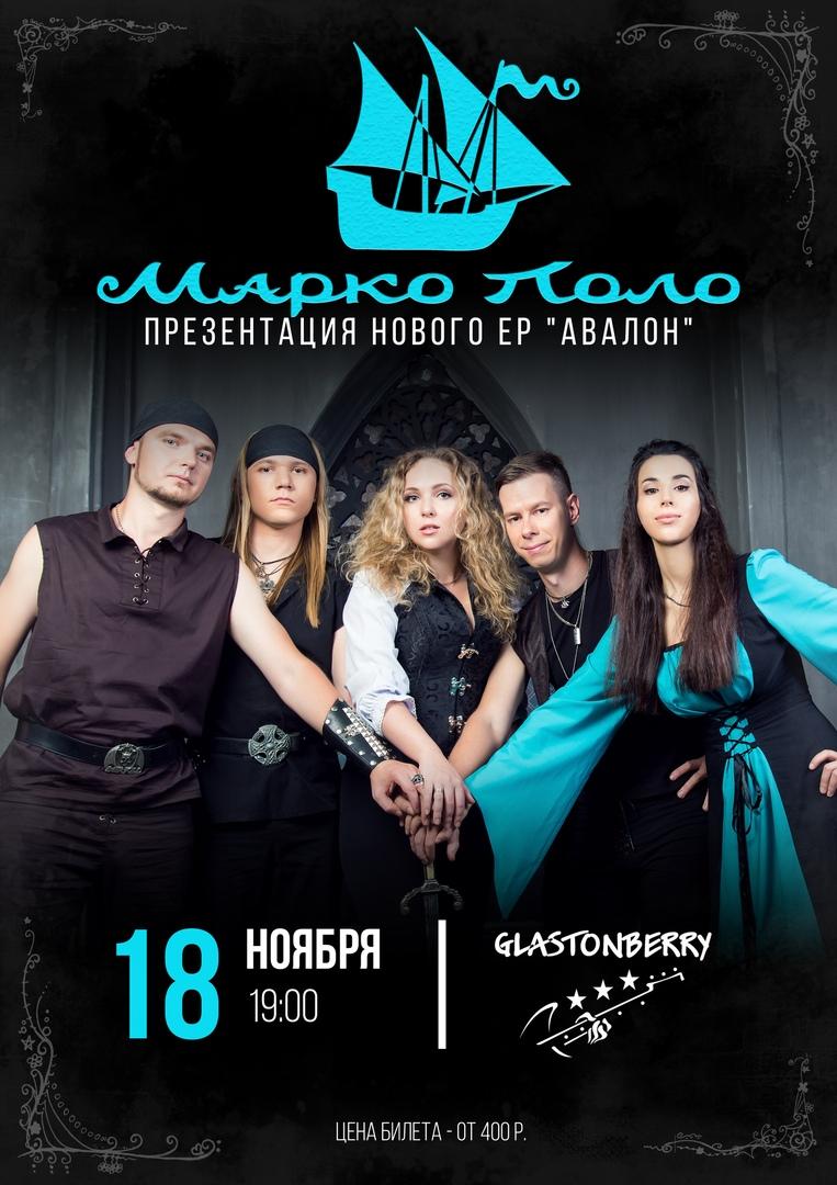 "Афиша Москва Марко Поло - Презентация EP ""АВАЛОН"" - Москва"
