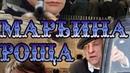 Марьина роща 1 2 сезоны 1 34 серии из 34 2012 2014 Детектив Криминал HDTVRip