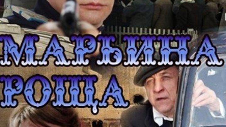 Марьина роща (1-2 сезоны 1-34 серии из 34) [2012-2014, Детектив, Криминал, HDTVRip]