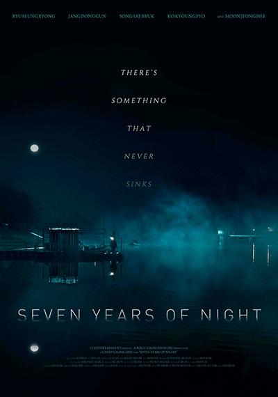 7 лет ночи