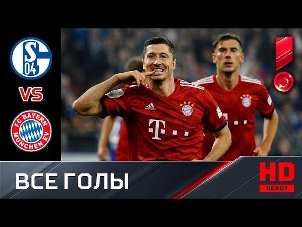 22.09.2018 Шальке - Бавария - 02. Голы