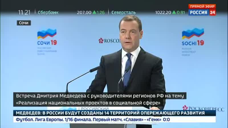 Встреча Дмитрия Медведева с руководителями регионов на тему Реализация национальных проектов в социальной сфере