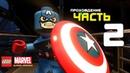 LEGO Marvel Super Heroes Прохождение ● Часть 2 ● КЭП НА СТРАЖЕ