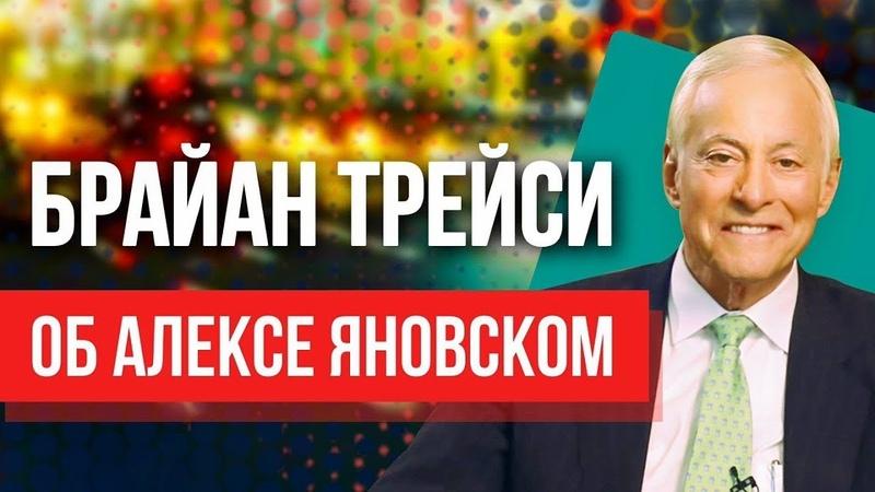Брайан Трейси об Алексе Яновском