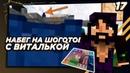 Набег на Шоготов с Виталькой - SevTech Ages - Выживание с модами в майнкрафте - 17 СЕРИЯ