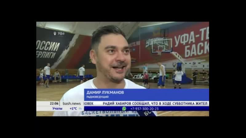 БСТ. Баскетбольный клуб «Уфимец» провел «День болельщика»