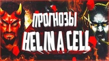 ПРОГНОЗЫ НА PPV WWE HELL IN A CELL 2018