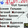 """Последние Четверги"" 31.01.2019"