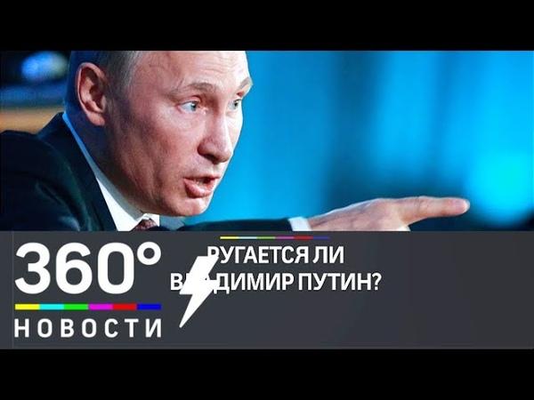 Ругается ли Владимир Путин Дмитрий Песков рассказал о президенте