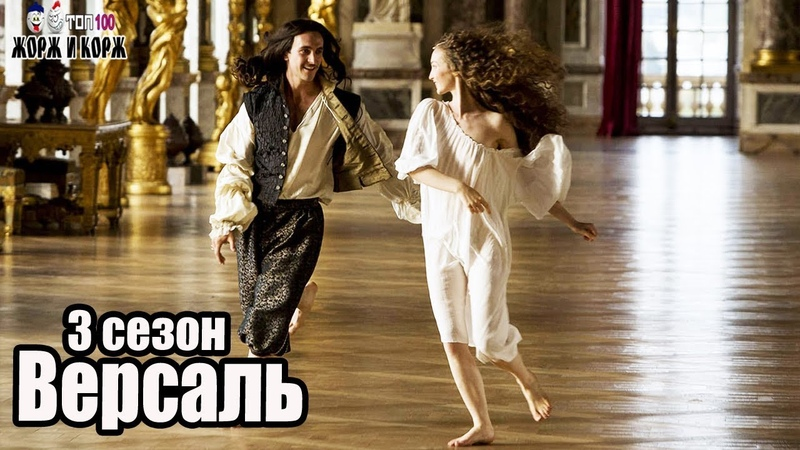 Версаль/Versailles 3 сезон(2018).Трейлер