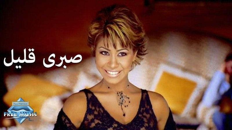 Shirene - Sabry 2alil (Music Video)   (شيرين - صبري قليل (فيديو كليب