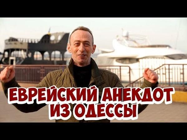 Еврейские анекдоты из Одессы! Смешной анекдот про детей!