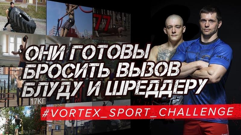 Они готовы бросить вызов Блуду и Шреддеру! Герои среди нас - Vortex Sport Challenge №1