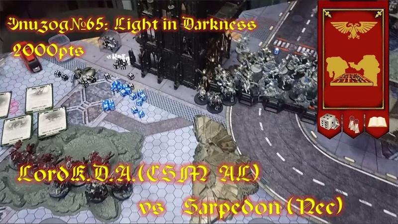 Эпизод№65: Light in Darkness. LordK.D.A.(CSM AL) vs Sarpedon(Nec)