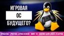 Перемены в Linux для домашних ПК Proton Flatpak и щепотка Davinci Studio