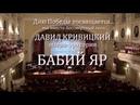 БАБИЙ ЯР опера-оратория. Давид КРИВИЦКИЙ