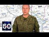 Срочно заявление Басурина! ВСУ готовят химическую провокацию под Мариуполем! 60 минут от 13.12.18