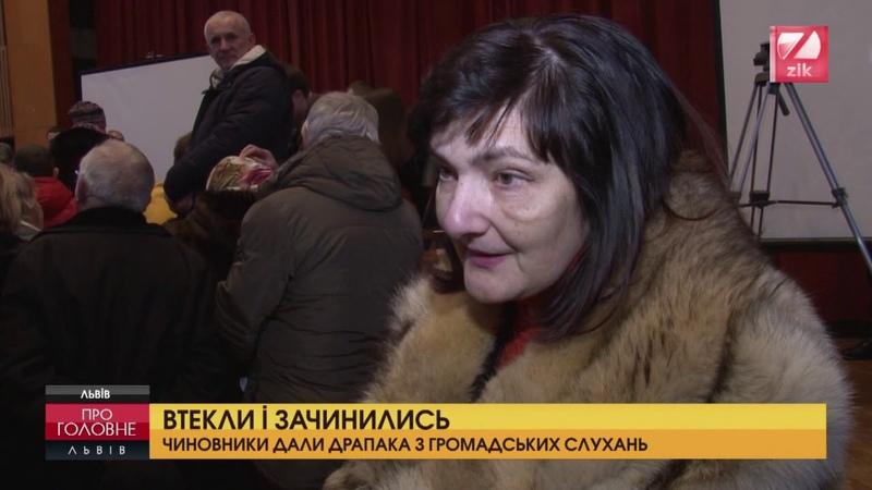 Львівські чиновники дали драпака з громадських слухань про сміттєзавод