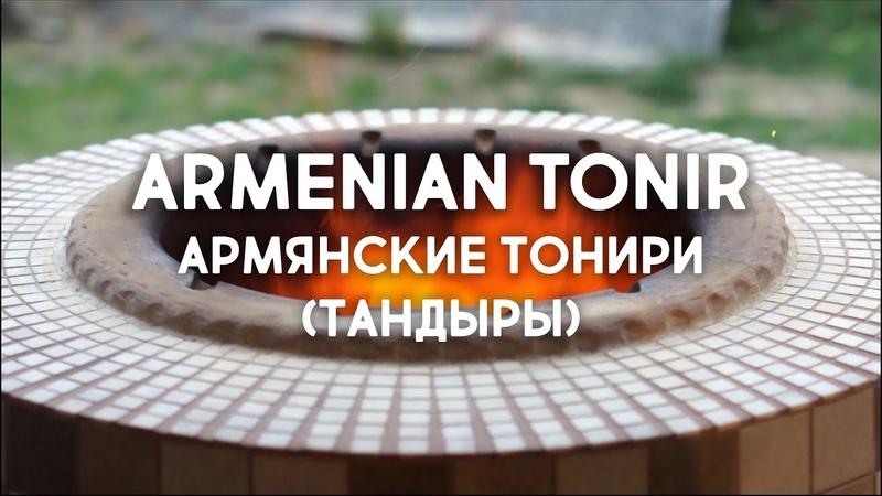 Armenian Tonir BBQ ՀԱՅԿԱԿԱՆ ԹՈՆԻՐ Армянский Тонир Тандыр