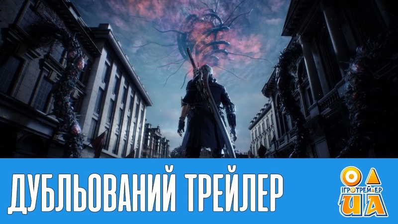 Devil May Cry 5 - E3 2018 Дебютний трейлер [UA]