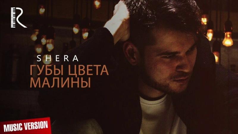 Shera | Шера - Губы цвета малины (music version)