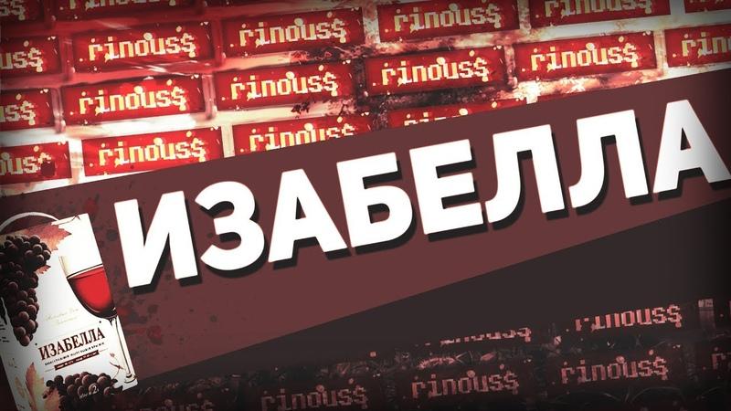 Rinouss - Изабелла