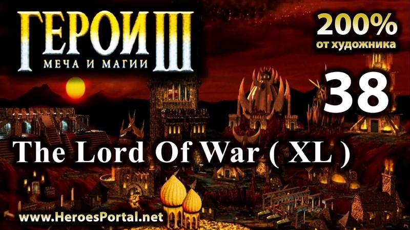 Побыстрее набрать мощную армию. Heroes 3. 200%. The Lord of War (XL). Полное прохождение. (6)