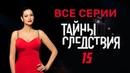 Тайны следствия 15 сезон Все серии подряд @ Русские сериалы