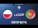 Польша - Португалия. Повтор матча 14 финала Евро 2016 года