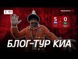#НаФутболсКИА: Открытие ЧМ-2018! Москва, 14 июня