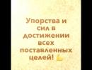 С днем рождения, Машуня!.mp4