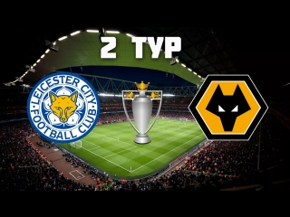 Leicester City vs Wolverhampton Wanderers | ПРЯМАЯ ТРАНСЛЯЦИЯ | 2 ТУР АПЛ