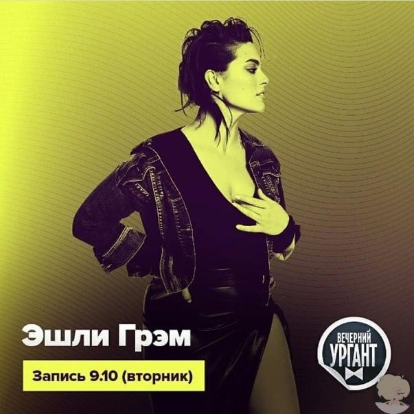 Plus size модель Эшли Грэм в Москве.