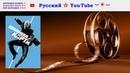Шальная карта ♣ Джейсон Стетхэм ♣ Криминальная Драма ⋆ Русский ☆ YouTube ︸☀︸