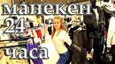 24 ЧАСА В МАГАЗИНЕ/ Манекен Челлендж/ 24 HOURS mannequin challenge