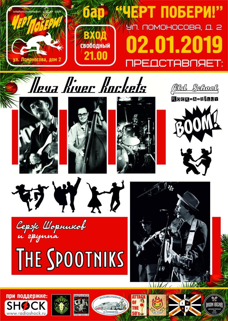 02.01 The Spootniks и Neva River Rockets в ЧП! Вход свободный!