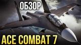 Ace Combat 7 Skies Unknown Достучаться до небес (ОбзорReview)
