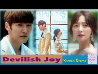 [rus sub] U-mb5 – Tuk-Tuk (With Ra.L) - Devilish Joy OST Part 3