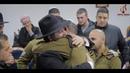 Солдаты Армии обороны Израиля на северной границе в самый трогательный момент любви Израиля к раввину Ронену Шаулову Шлита