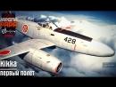 Nakajima Kikka ▲ Первый Полёт ▲ War Thunder ▲ РБ