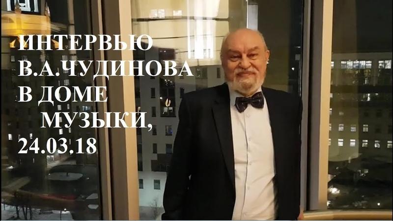 В.А. Чудинов в Доме Музыки, 24.03.18