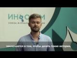 Всеволод Пуля, главный редактор Russia Beyond на Инфоруме в Барнауле