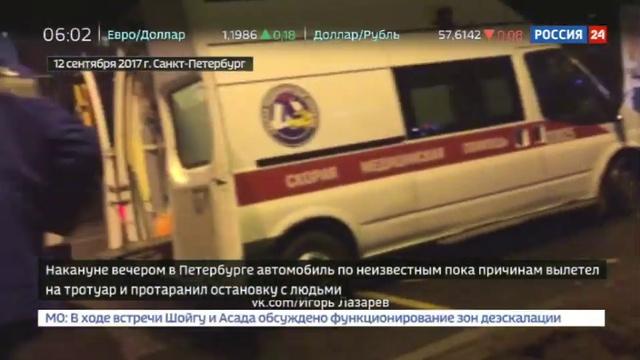 Новости на Россия 24 • В Петербурге автомобиль протаранил остановку, три человека ранены