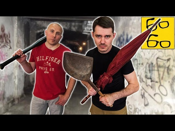 Подручные средства самозащиты (1) — палка, бита, зонт и подобные предметы / Крав-мага с Чудиновским